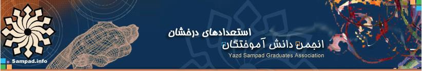 انجمن دانشآموختگان استعدادهای درخشان یزد